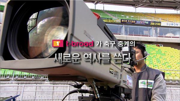 티브로드, 지역 채널서 K리그 생중계