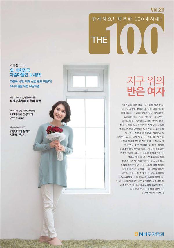 NH투자證 100세시대연구소, 은퇴매거진 'THE100' 23호 발간