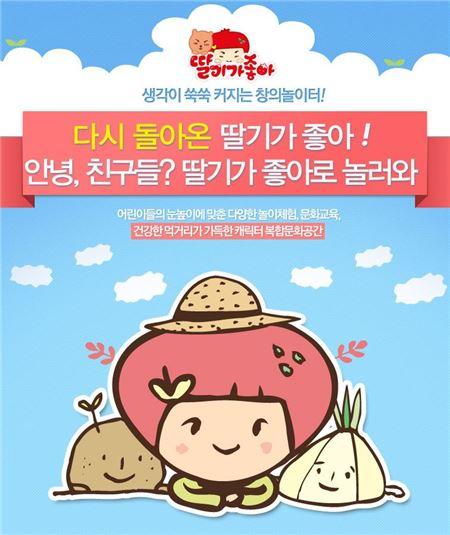 위메프, 키즈까페 '딸기가좋아'와 함께 새봄맞이 이벤트