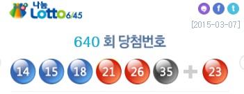 나눔로또, 640회 2등은 48명…2등 당첨금은 얼마?