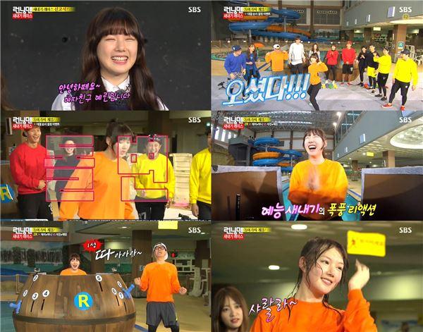 여자친구 예린, 국민MC 유재석도 인정한 新 예능 다크호스…'리액션 부자'로 등극
