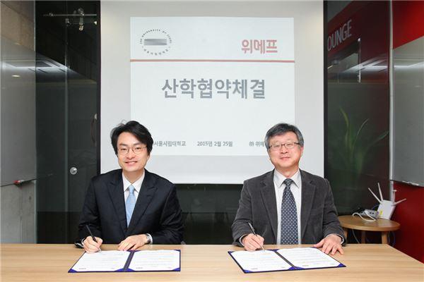 위메프, 서울시립대학교 산학협력단과 MOU 체결
