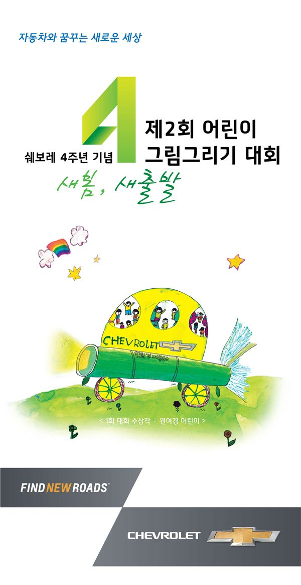 쉐보레, '자동차와 꿈꾸는 새로운 세상' 어린이 그림 그리기 대회
