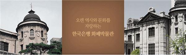 한국은행 화폐박물관도 '열정페이?'