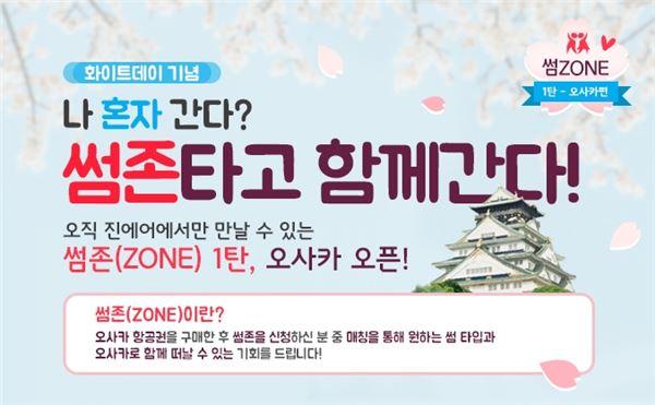 진에어 인천-오사카 노선타고 '썸'타볼까?