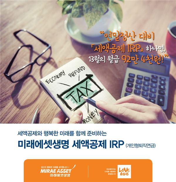 미래에셋생명, 2014년 개인퇴직연금계좌(IRP) 수익률 1위 달성