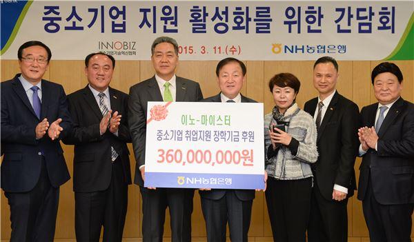 농협은행, 이노비즈협회와 중소기업 지원을 위한 간담회 개최