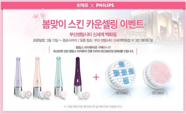 위메프, 필립스코리아와 봄맞이 스킨 카운셀링 이벤트 개최