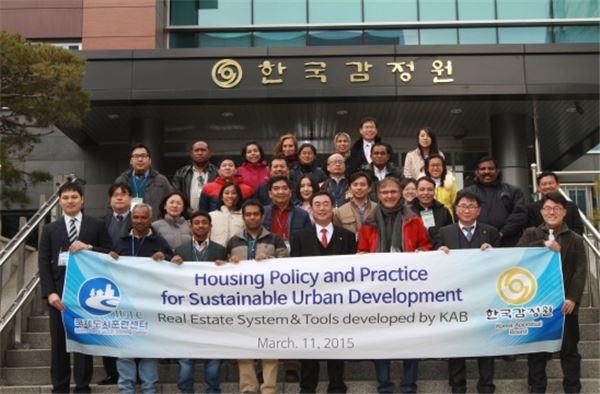 한국감정원, 11개국 해외공무원 대상 부동산 역량개발 연수 시행