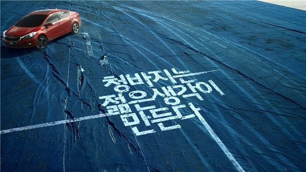기아차, 자동차로 청바지를 만들다···'K3 로드진' 프로젝트