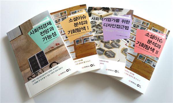 SK, 사회적 경제 입문서 시리즈 출간