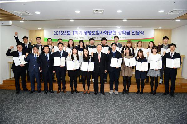 생명보험사회공헌위원회, 장학금 전달식 개최