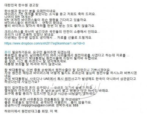 """한수원 """"해커 재등장…원전 안전에 이상 없어"""""""