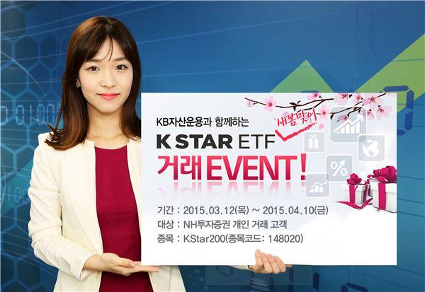 NH투자證, KStar200 ETF 거래 이벤트 실시