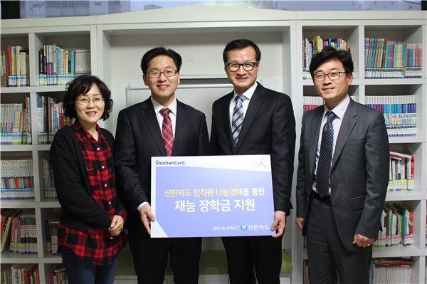 신한카드, 저소득층 아동 및 청소년에 아름인 재능장학금 전달