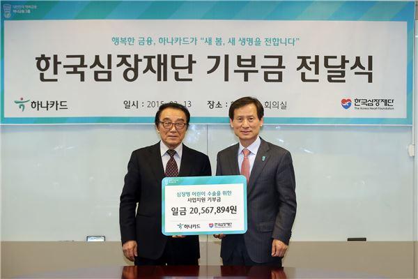 하나카드, 한국심장재단에 총 2천만원 기부
