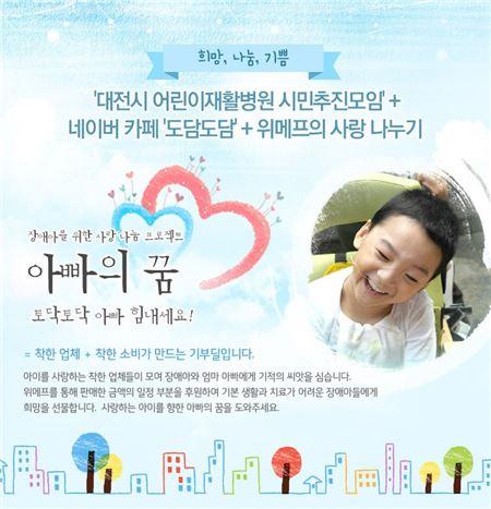 위메프, 장애아 위한 사랑 나눔 프로젝트 '아빠의 꿈' 진행