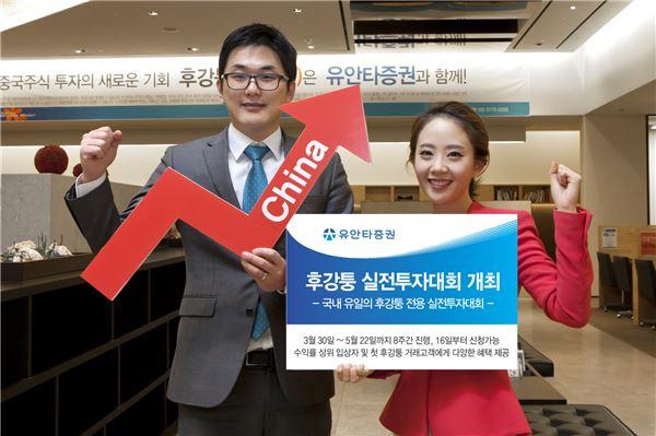 유안타證, 국내 유일 후강통 전용 실전투자대회 개최