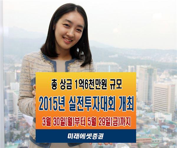 미래에셋證, 2015년 실전투자대회 개최