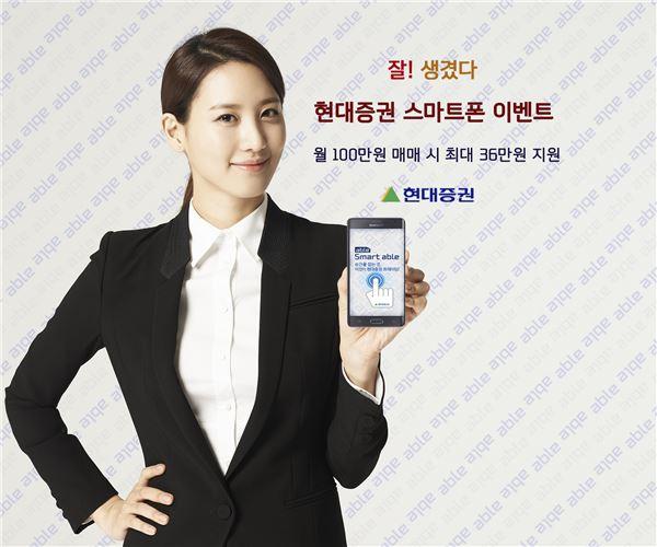 현대證, 최신 스마트폰 지원금 이벤트 실시
