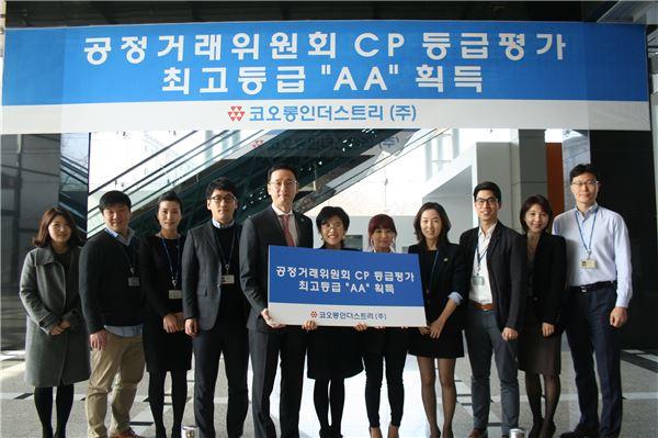 코오롱인더스트리, 공정거래자율준수 'AA 등급' 획득
