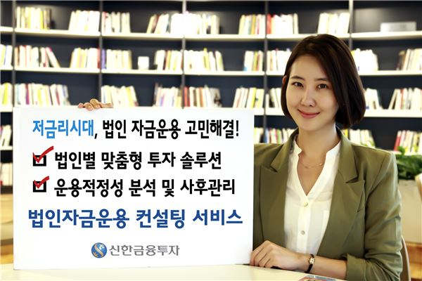신한금융투자, 법인 자금운용 컨설팅 서비스 시행