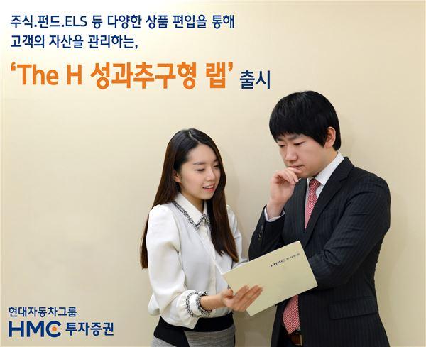 HMC투자證, 'The H 성과추구형 랩' 상품 출시