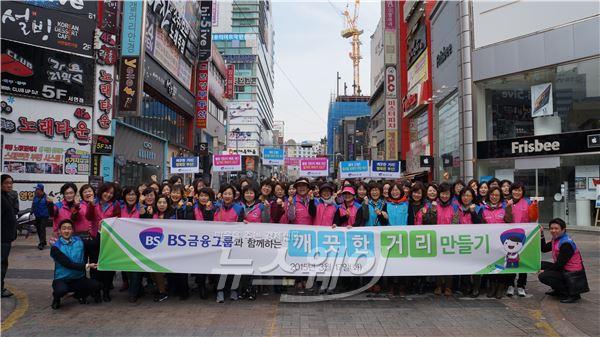 BS금융그룹 가족봉사단, 부산 서면 거리청소 나서