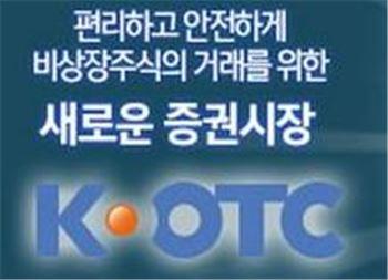 '출범 6개월' K-OTC, 2부시장 개설로 재도약 노린다