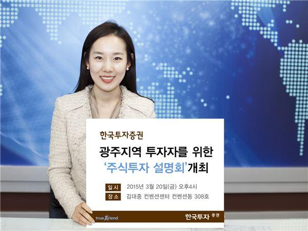 한투證, 광주지역 투자자를 위한 '주식투자 설명회' 개최