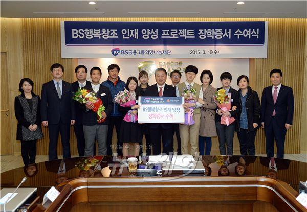 BS금융, 지역 인재 발굴 양성 장학금 지원