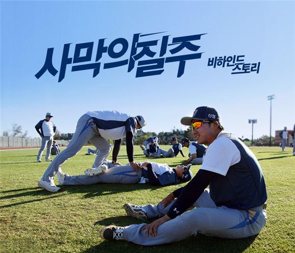 엔씨소프트, 모바일 매거진 '버프' NC 다이노스 특집호 발간