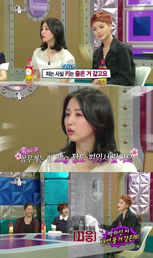 """'라디오스타' 박하선 """"키는 줄었고 몸무게는 일부로 쪘어""""…김지영 반응이?"""