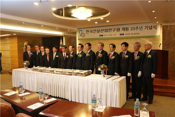 한국건설산업연구원 개원 20주년 기념식