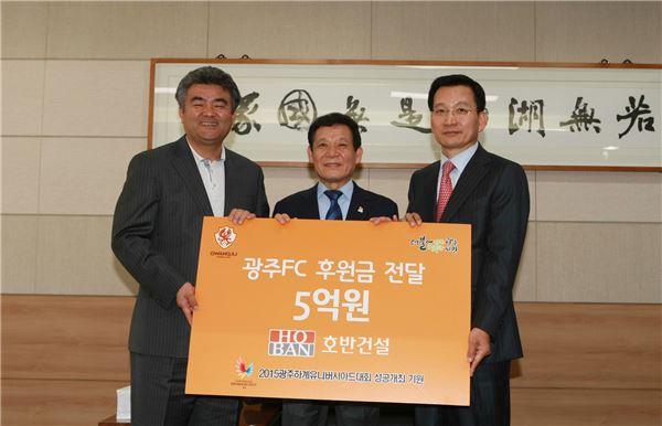 호반건설, 광주FC 후원금 5억원 전달