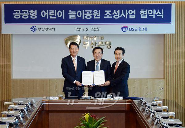 BS금융, 부산 공공형 놀이공원 조성 추진