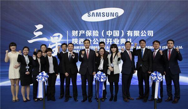 삼성화재, 중국법인 여섯번째 지점 '섬서지점' 설립