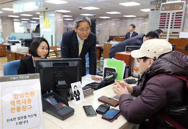 국민은행, 'KB안심전환대출' 판매 시행