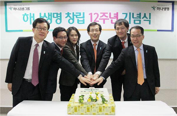하나생명, 창립 12주년 기념행사 개최