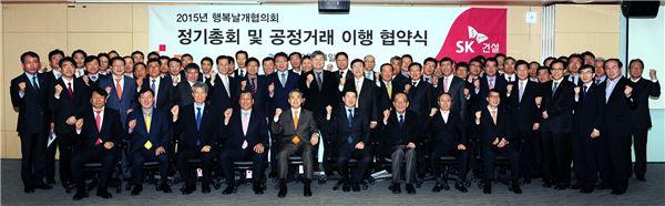 SK건설, 동반성장을 위한 '공정거래 이행 협약식' 개최