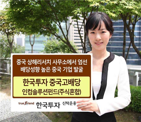 한국운용, '한국투자 중국고배당 인컴솔루션펀드' 출시