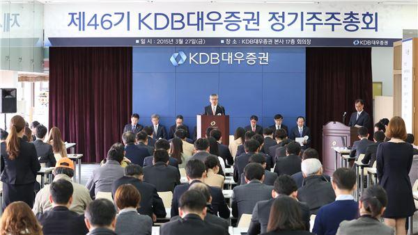 KDB대우證, 사외이사 선임·재무제표 승인 등 확정