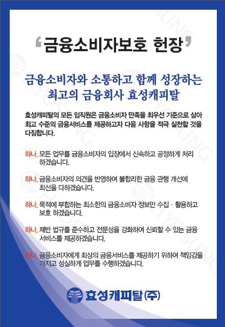 효성캐피탈, '금융소비자보호헌장' 발표…임직원 서비스 마인드 개선