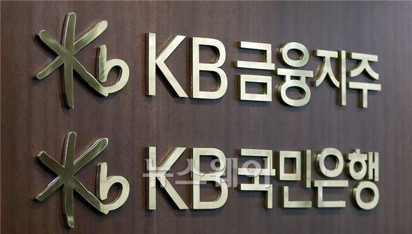 KB금융, 사외이사 7명 신규 선임