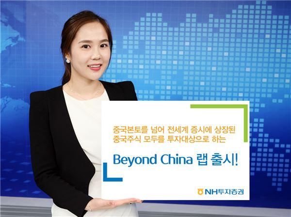 NH투자證, 'Beyond China 랩' 판매… 전세계 상장된 中주식에 투자