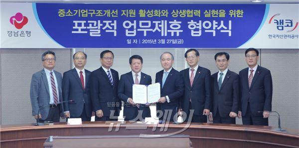 경남銀, 한국자산관리공사와 업무제휴 협약 체결