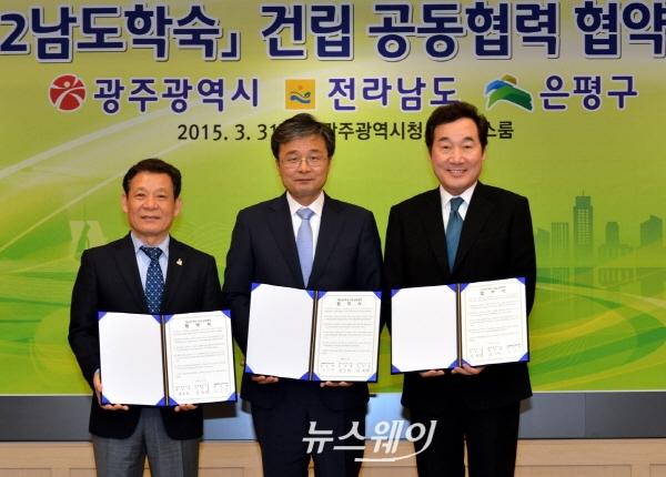 광주전남 은평구와 제2남도학숙 건립 위한 업무협약