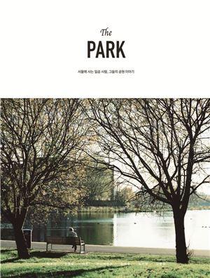기아차, 씨티북 '더 파크' 발간···다양한 서울의 모습 소개