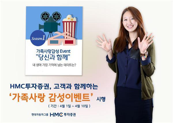 HMC투자證, 고객과 함께하는 '가족사랑 감성이벤트' 시행
