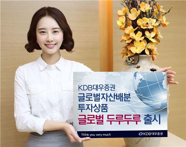 KDB대우證, 글로벌자산배분 투자상품  '글로벌 두루두루' 출시
